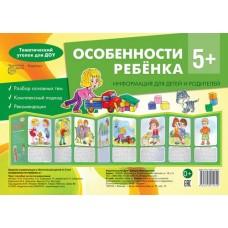 Особенности ребенка 5+. Учебно-методическое пособие для детей и родителей