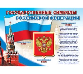Государственные символы Российской Федерации. Плакат А1