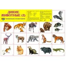 Дикие животные -2. Демонстрационный плакат. Формат А2