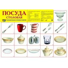 Посуда столовая. Демонстрационный плакат. Формат А2