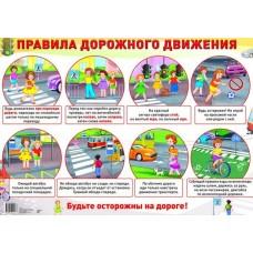 Правила дорожного движения. Демонстрационный плакат. Формат А2