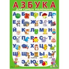 Азбука для самых маленьких разрезная. Плакат А2