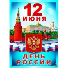 12 июня - День России. Плакат А2