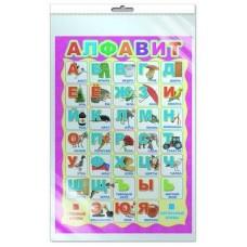 Русский алфавит. Ламинированный плакат А3 в индивидуальной упаковке с европодвесом