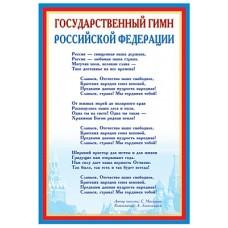Государственный гимн РФ. Плакат А3 в индивидуальной упаковке с европодвесом