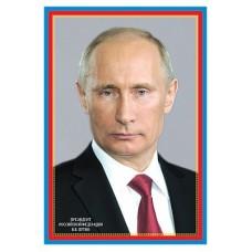 Президент Российской Федерации Путин В.В. Плакат А3 в индивидуальной упаковке с европодвесом