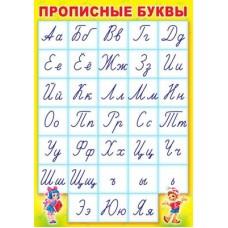 Прописные буквы. Плакат А3 в индивидуальной упаковке с европодвесом