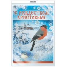 С Рождеством Христовым. Плакат A3 в индивидуальной упаковке с европодвесом