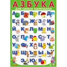 Азбука для самых маленьких разрезная. Плакат А3