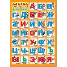 Азбука разрезная. Плакат А3
