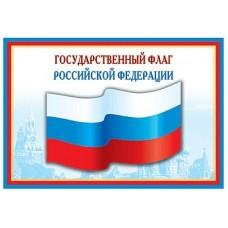 Государственный флаг РФ. Плакат А3