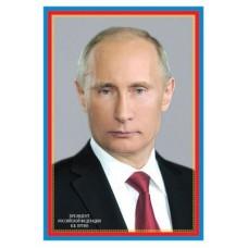 Президент Российской Федераци Путин В.В. Плакат А3
