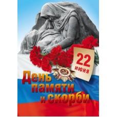 День памяти и скорби. Плакат А3