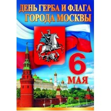 День герба и флага города Москвы 6 мая. Плакат А3