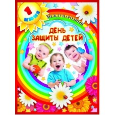 День защиты детей. Плакат А3