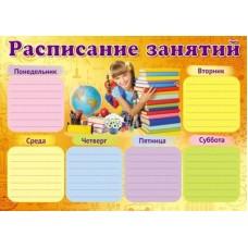 Расписание занятий. Мини-плакат. А4. Ш-10820