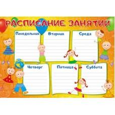 Расписание занятий. Мини-плакат. А4. Ш-10821