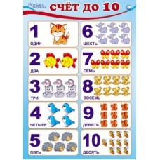 Счет до 10. Мини-плакат. А4. Ш-11136