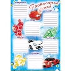 Расписание уроков. Мини-плакат. А4. Ш-4805
