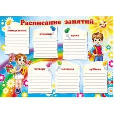 Расписание занятий. Мини-плакат. А4. Ш-5663