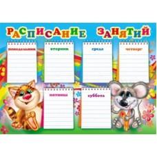 Расписание занятий. Мини-плакат. А4. Ш-5665