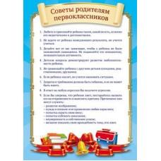 Советы родителям первоклассников. Мини-плакат. А4. Ш-7712