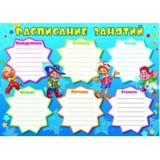 Расписание занятий. Мини-плакат. А4. Ш-8841