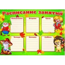 Расписание занятий. Мини-плакат. А4. Ш-8842