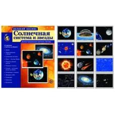 Великий космос. Солнечная система и звезды. Учебно-методическое пособие с комплектом демонстрационного материала