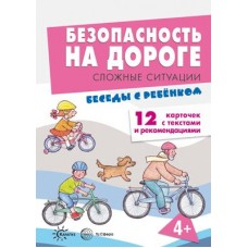 Беседы с ребенком. Безопасность на дороге. Сложные ситуации. Комплект для познавательных игр с детьми. 12 картинок с текстом на обороте