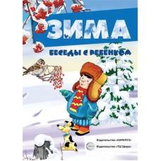 Беседы с ребенком. Зима. Комплект для познавательных игр с детьми. 12 картинок с текстом на обороте