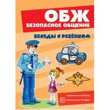 Беседы с ребенком. ОБЖ. Безопасное общение. Комплект для познавательных игр с детьми. 12 картинок с текстом на обороте