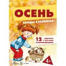Беседы с ребенком. Осень. Комплект для познавательных игр с детьми. 12 картинок с текстом на обороте