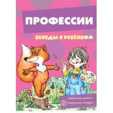 Беседы с ребенком. Профессии. Комплект для познавательных игр с детьми. 12 картинок с текстом на обороте