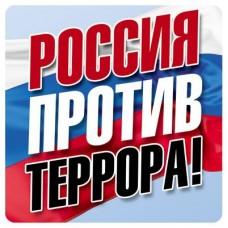 Россия против террора! Наклейки. ШН-10679