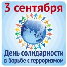 3 сентября День солидарности в борьбе с терроризмом. Наклейки. ШН-10681