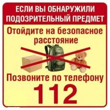 Обнаружили подозрительный предмет-позвоните 112. Наклейки. ШН-10682