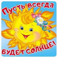 Пусть всегда будет солнце! Наклейки. ШН-11177. 96х95 мм