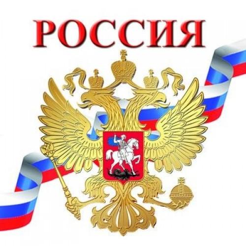 Надпись россия картинка, для насти