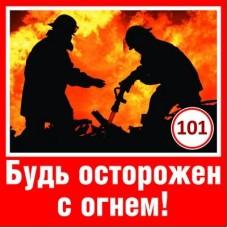 Будь осторожен с огнем! Наклейки. ШН-9037