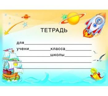 Наклейки на тетради. ШН-8492