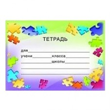 Наклейки на тетради. ШН-8493