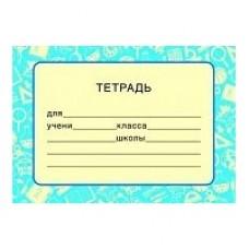 Наклейки на тетради. ШН-9041