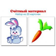 Зайчики, морковки. Счетный материал. Набор из 20 карточек