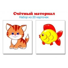 Котики, рыбки. Счетный материал. Набор из 20 карточек