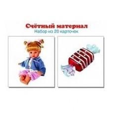 Куклы, конфеты. Счетный материал. Набор из 20 карточек