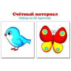 Птички, бабочки. Счетный материал. Набор из 20 карточек