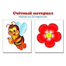 Пчелки, цветки. Счетный материал. Набор из 20 карточек