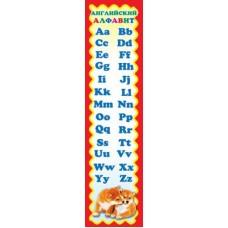 Английский алфавит. Закладка. М-6587