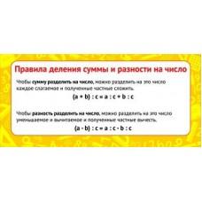 Правила деления суммы и разности на число. Карточка